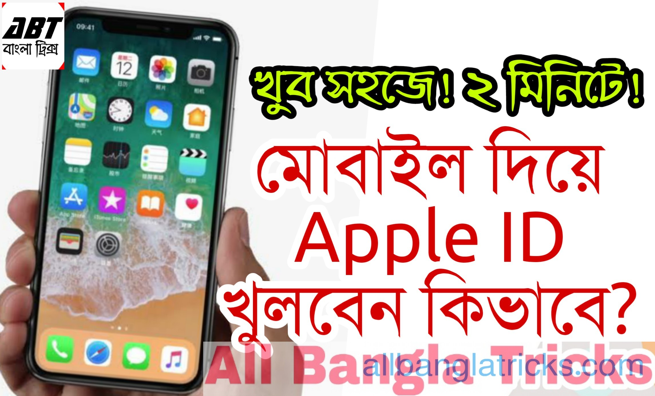 Create Apple ID from Mobile Bangla Tutorial এপেল আইডি তৈরি করুন ২ মিনিট এ - TipsNow.ml